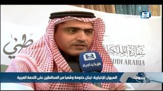 السبهان: لبنان حكومة وشعبا من المحافظين على اللحمة العربية