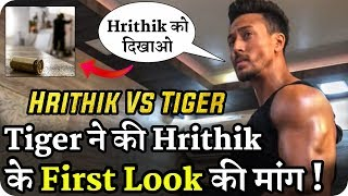 Hrithik Vs Tiger : Tiger Shroff Demands Hrithik Roshan First Look From Siddharth Anand