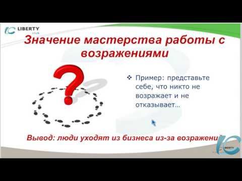 Полная система работы с возражениями.   Александр Бухтияров