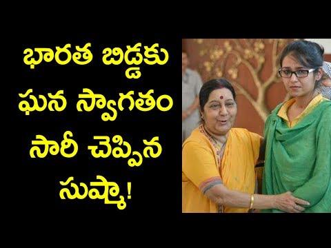 Sushma Swaraj Says SORRY to Uzma | భారత బిడ్డకు ఘన స్వాగతం | Latest News and Updates | NewsMarg