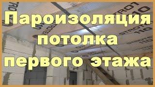 Пароизоляция потолка первого этажа