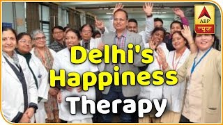 Delhi Health Minister Satyendra Kumar Jain Launches 'Happiness Therapy' | ABP News