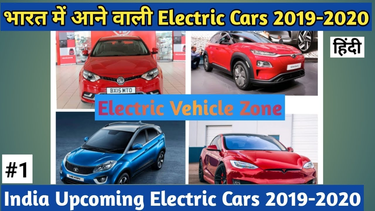 The 10 Best Electric Cars Coming Out In 2019: Top 10 New Upcoming Electric Cars India In 2019-2020