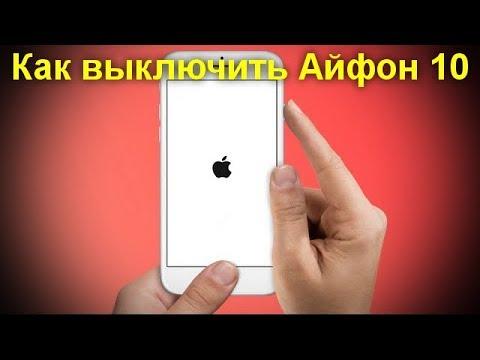 Как выключить Айфон 10