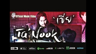 เขี่ย - ตานุ๊ก 【OFFICIAL MUSIC VIDEO】