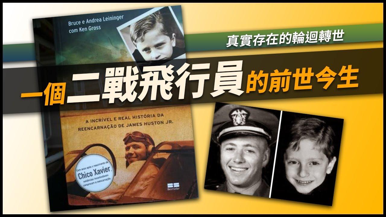 【 轮回转世:一位美国二战飞行员的前世今生 】( 硫磺岛战役中被击中的飞行员转生后与前世的姐姐相见)