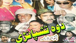 Pashto Comedy Drama - Dwa Teshpanri - Umar Gul - Shahenshah