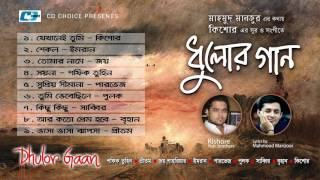 DHULOR GAAN | AUDIO JUKEBOX | IMRAN | SHAFIQ TUHIN | KISHORE | PRITOM | PULAK | BANGLA HITS ALBUM