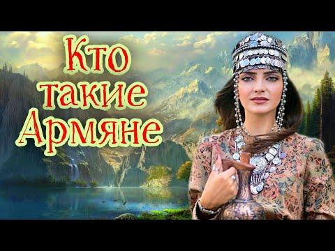 Кто такие Армяне.