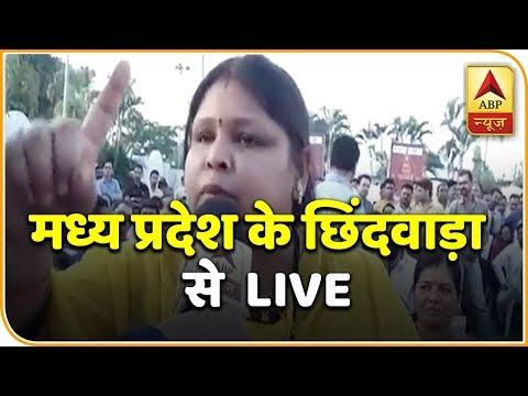 कौन बनेगा मुख्यमंत्री (फुल एपिसोड): मध्य प्रदेश के छिंदवाड़ा में क्या है जनता का मूड ?