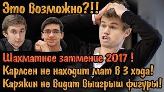Это возможно?!! Карлсен не  ставит мат, Карякин не берет фигуру! Шахматное затмение - 2017