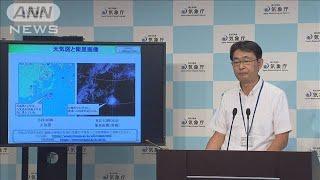 「記録的暴風に最大限の警戒を」台風15号で気象庁(19/09/08)