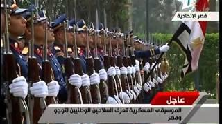 مراسم استقبال السيسي لرئيس توجو في قصر الاتحادية (فيديو)