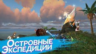 WoW: Battle for Azeroth - Локалки и Острова