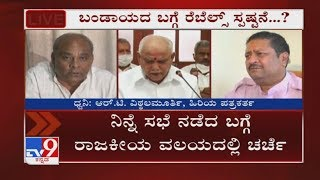 Senior Journo RT Vittal Murthy Explains Over Present 'Dissidence In Karnataka BJP'