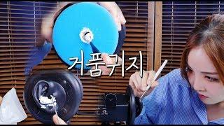 거품귀지제거 ASMR|Bubble Ear Cleaning|미샤missha 버블팩투폼