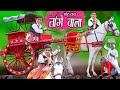 CHOTU DADA TANGE WALA | छोटू दादा तांगे वाला | Khandesh Hindi Comedy | Chotu Comedy Video