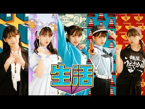 上坂すみれ「生活こんきゅーダメディネロ」Music Video / Sumire Uesaka「Life Is Hard DAME DINERO」