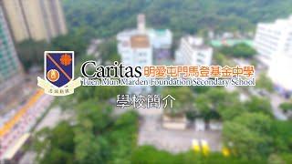 Publication Date: 2020-05-21 | Video Title: 明愛屯門馬登基金中學 - 學校簡介