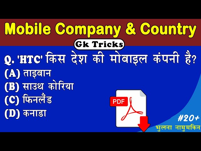 Mobile Company and related country (Gk Tricks) | Study Corner Online Classes