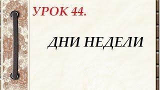 Русский язык для начинающих. УРОК 44. ДНИ НЕДЕЛИ.