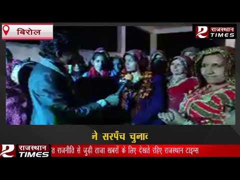 #अनिता_कुमारी ने #सरपँच_चुनाव #जीत_दर्ज की || Rajasthan Times ||