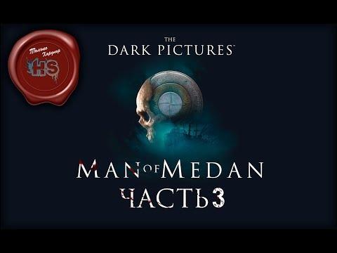 Прохождение игры The Dark Pictures: Man Of Medan \ Ps4 Pro \ # 3