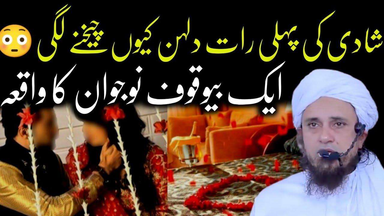 Shadi Pahli Raat Ek Bewakoof Nojawan ka waqia   Mufti Tariq Masood   @Islamic YouTube