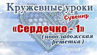 """Сувенир """"Сердечко - 1"""" (новоладожская решётка)/кружевные уроки #кружевныеуроки #кружево"""