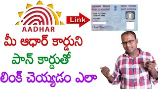 how to link PAN card to Aadhar card,how to link PAN card to Aadhar card
