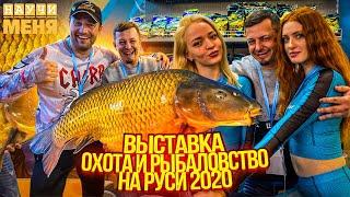 Выставка Охота и Рыболовство 2020 // НАУЧИ МЕНЯ