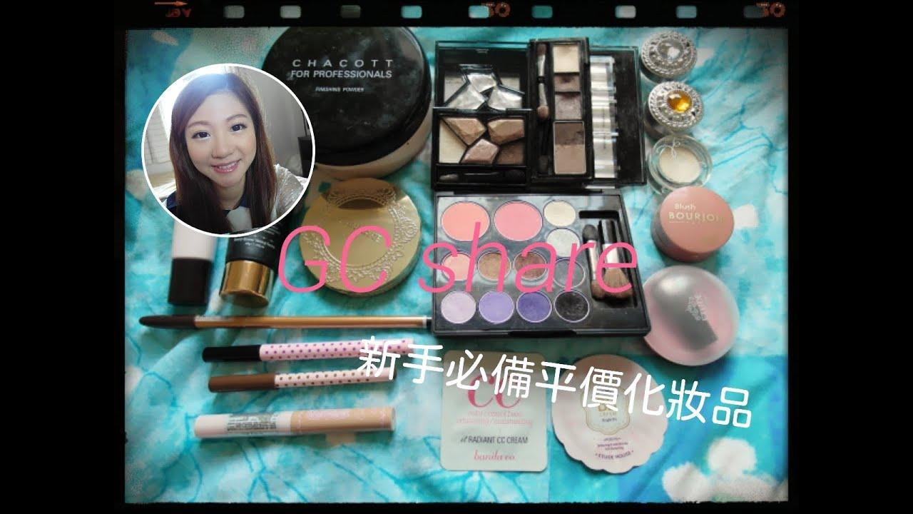 GC分享: 化妝新手/ 學生必備平價化妝品 - YouTube