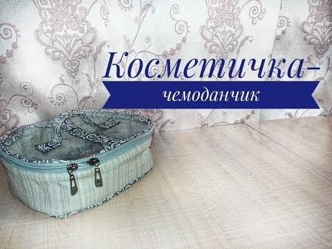 Шьем косметичку-чемоданчик // Строим выкройку необычной косметички// DIY Makeup Bag