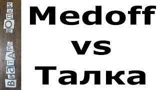 ВОДКА | Medoff vs Талка | VODKA BATTLE
