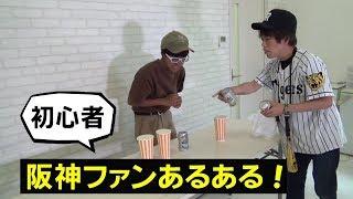 阪神タイガースファン初心者がついついやってしまうあるある! 鉄人金本...