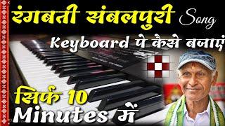 Rangabati instrumental | Keyboard Tutorial | Kumar Sambhav Shastri #Divine_Conception #rangabati