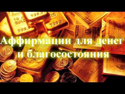 Аффирмации на деньги и благосостояние