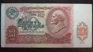 Обзор банкнота 10 рублей, 1991 год, Билет Государственного Банка СССР, бонистика, нумизматика, колле