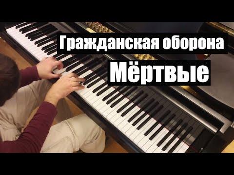 Мёртвые гражданская оборона / гр. Об / е. Летов / как играть на.