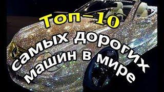 ТОП - 10 самых дорогих автомобилей в мире