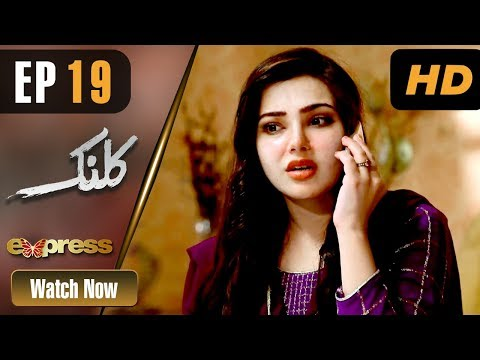 Kalank - Episode 19 - Express Entertainment Dramas