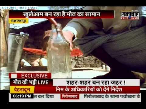 Excise department raids Liquor Mafias detroying litres of spurious liquor-Part 2