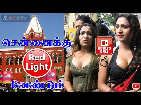 Chennai need a red light area - 2DAYCINEMA.COM