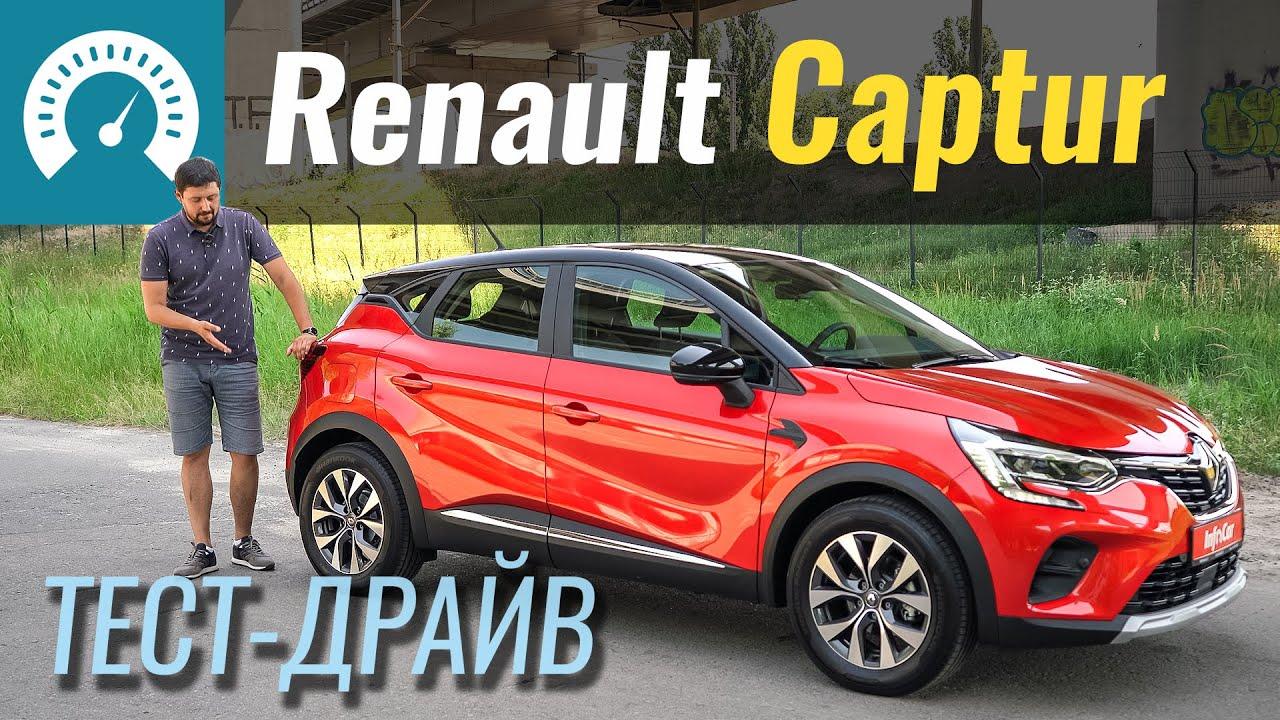 Новый Captur: Берегите почки! Renault привезли Captur 2021