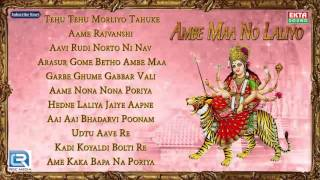 Ambe Maa No Laliyo | Ambe Maa Songs | Audio JUKEBOX | Kanu Patel | Gujarati Bhakti Songs 2016