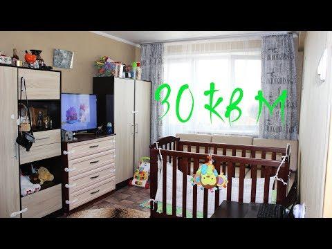 Жизнь с ребёнком в однушке 30 кв м Рум Тур по однушке