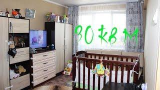 Жизнь с ребёнком в однушке 30 кв м