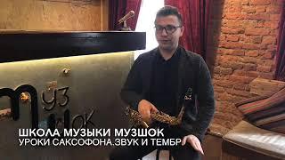 #6 Уроки саксофона.Звук и тембр.Школа МузШок.