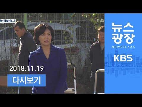 """[다시보기] 김혜경 오늘 검찰 송치…""""직접 증거 없다"""" - KBS 뉴스광장 2018년 11월 19일(월)"""