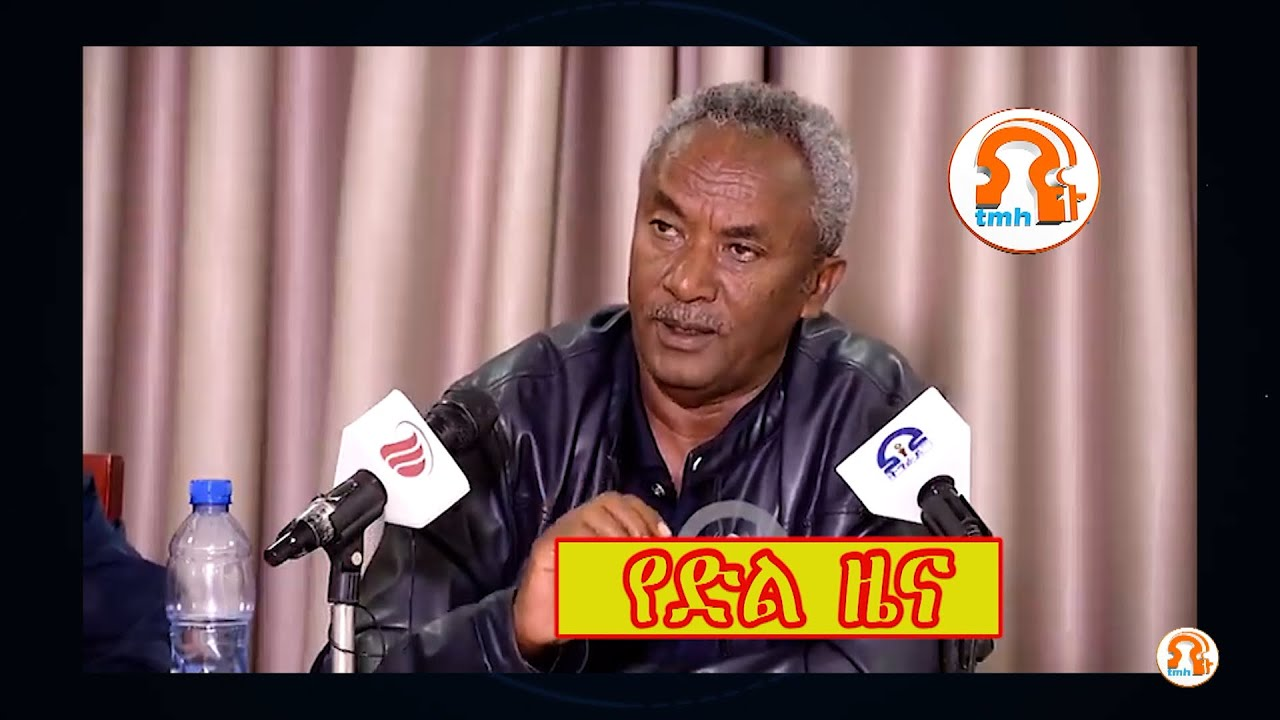Download የድል ዜና - 10/15/2021 - TMH